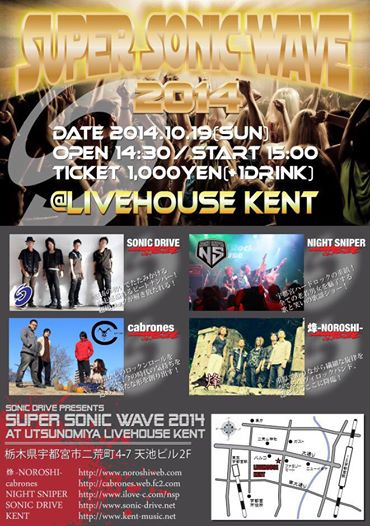 SUPER SONIC WAVE 2014 at 宇都宮KENT フライヤー公開中!