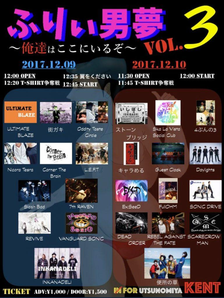 2017/12/10(日):「ふりぃ男夢 Vol.3」
