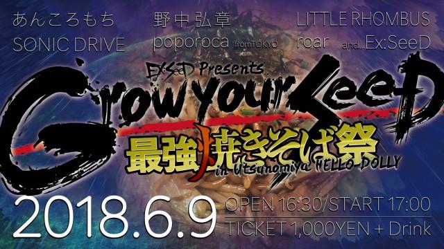 2018/06/9(土):Ex:SeeD.PRESENTS「Grow your Seed~最強焼きそば祭り」
