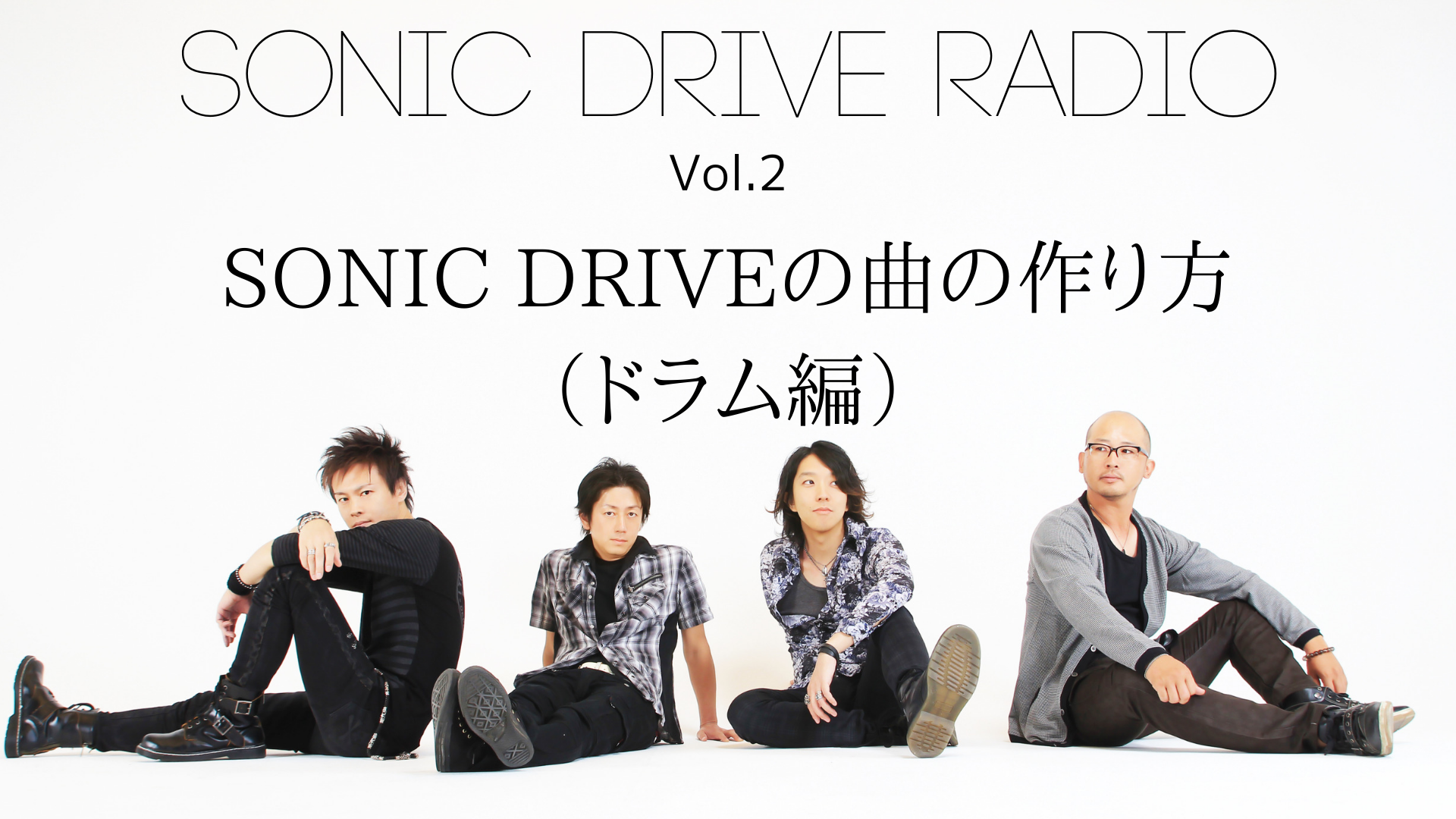 【SONIC DRIVE RADIO】 Vol.2「SONIC DRIVEの曲の作り方(ドラム編)」