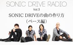 【SONIC DRIVE RADIO】Vol.3「SONIC DRIVEの曲の作り方(ベース編)」