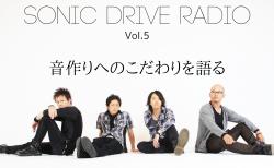 【SONIC DRIVE RADIO】Vol.5「音作りへのこだわりを語る」