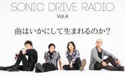 【SONIC DRIVE RADIO】Vol.4「曲はいかにして生まれるのか?」