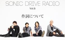 【SONIC DRIVE RADIO】Vol.6「作詞について」